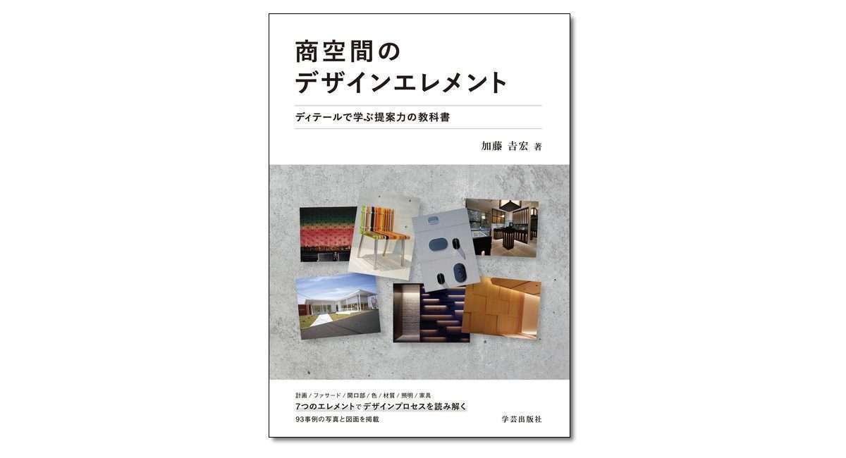 『商空間のデザインエレメント ディテールで学ぶ提案力の教科書』加藤吉宏 著