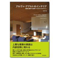 『アルヴァ・アアルトのインテリア 建築と調和する家具・プロダクトのデザイン』小泉隆 著