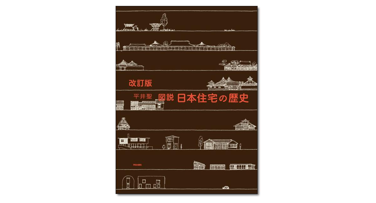 『改訂版 図説 日本住宅の歴史』平井 聖 著