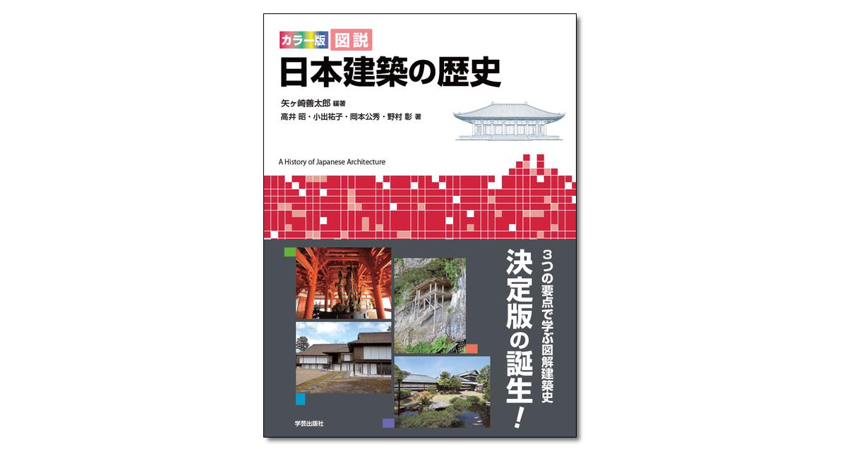 『カラー版 図説 日本建築の歴史』矢ヶ崎善太郎 編著