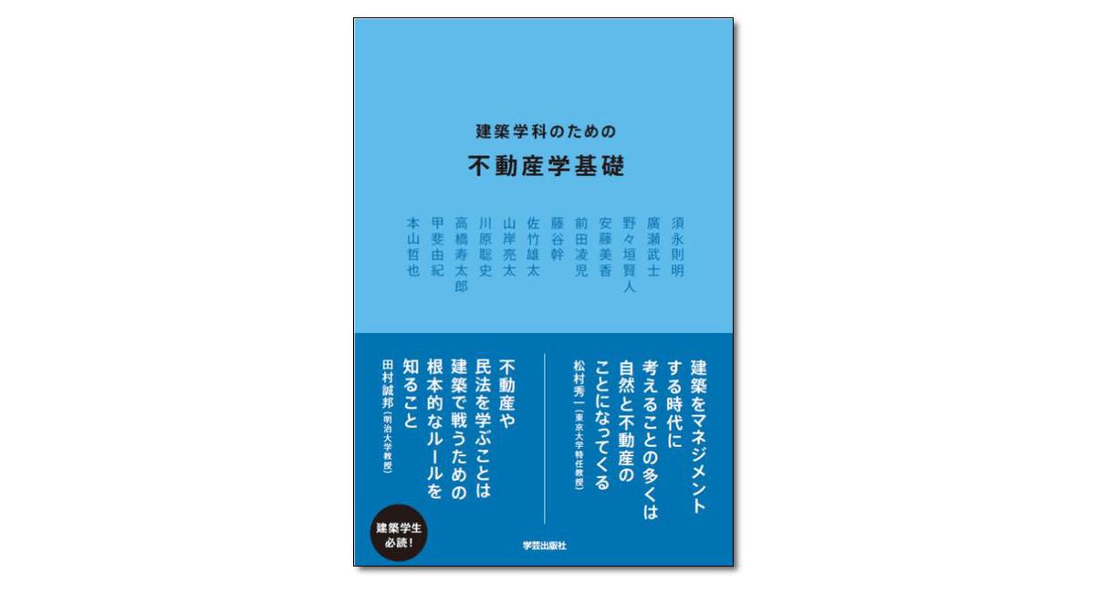 『建築学科のための不動産学基礎』高橋 寿太郎 ほか著