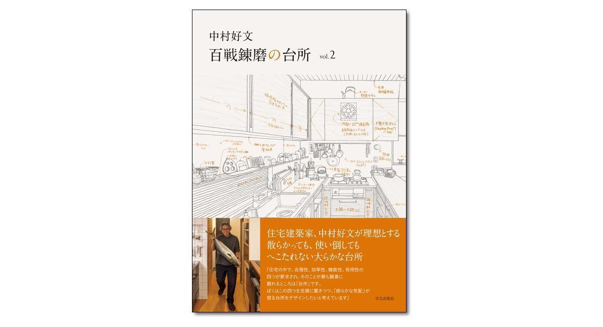 『中村好文 百戦錬磨の台所 vol.2』中村好文 著