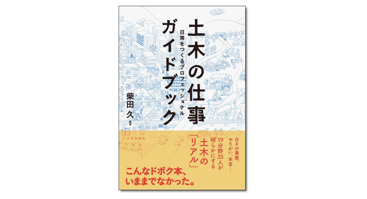 『土木の仕事ガイドブック 日常をつくるプロフェッショナル』柴田久 編著