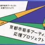 ふるさと納税:京都から世界の現代アート市場へ 新・芸術家助成