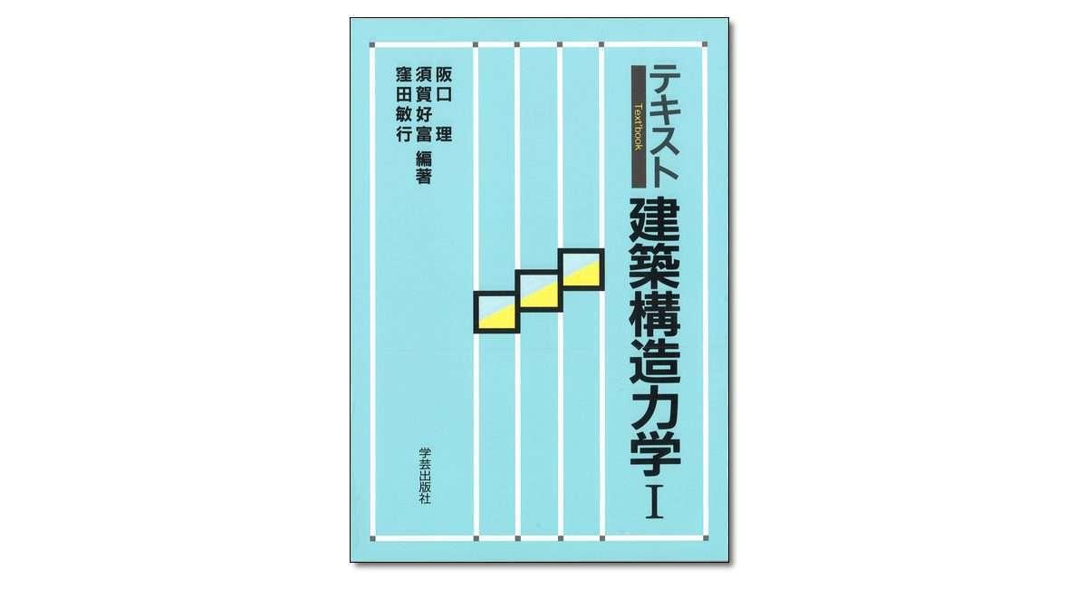 『テキスト建築構造力学 1』阪口 理・須賀好富・窪田敏行 編著