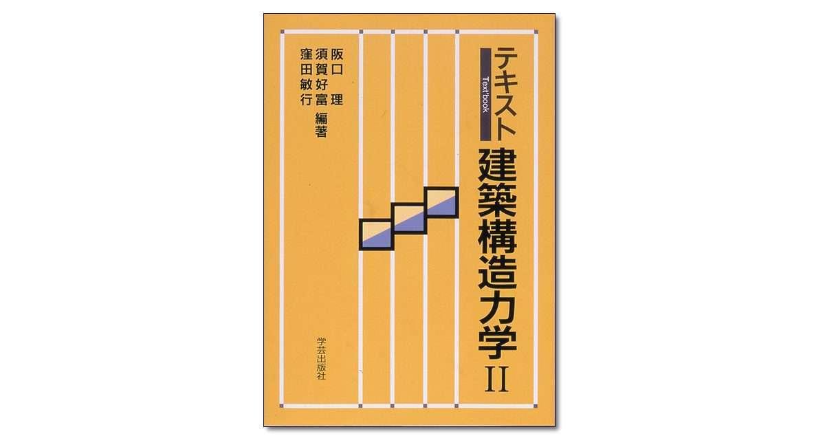 『テキスト建築構造力学 2』阪口 理・須賀好富・窪田敏行 編著