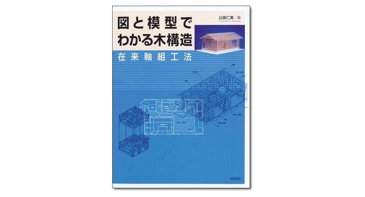 『図と模型でわかる木構造』辻原仁美 著