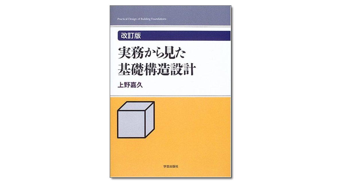 『改訂版 実務から見た基礎構造設計』上野嘉久 著