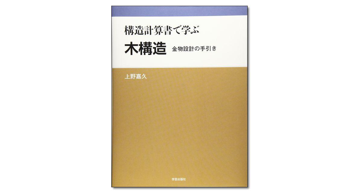 『構造計算書で学ぶ木構造 金物設計の手引き』上野嘉久 著
