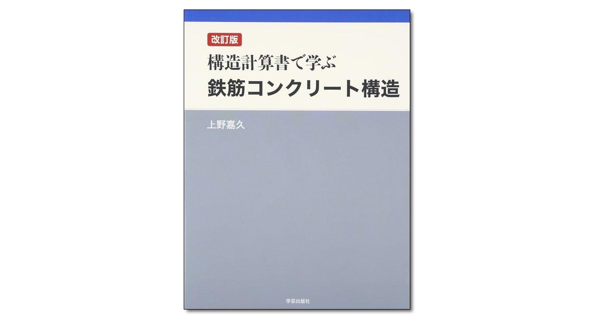 『改訂版 構造計算書で学ぶ鉄筋コンクリート構造』上野嘉久 著