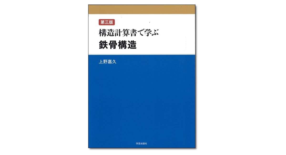 『第三版 構造計算書で学ぶ鉄骨構造』上野嘉久 著