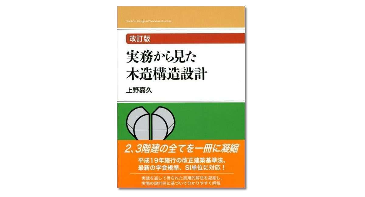 『改訂版 実務から見た木造構造設計』上野嘉久 著