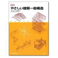 『図説 やさしい建築一般構造』今村仁美・田中美都 著