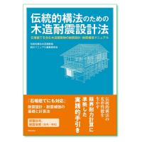 『伝統的構法のための木造耐震設計法 石場建てを含む木造建築物の耐震設計・耐震補強マニュアル』 伝統的構法木造建築物設計マニュアル編集委員会 著