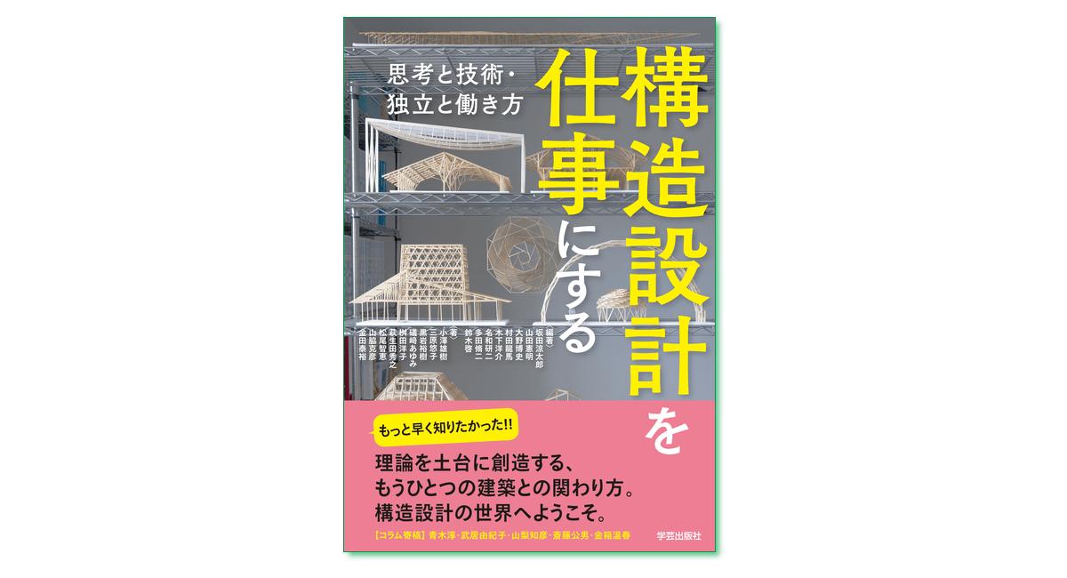 『構造設計を仕事にする 思考と技術・独立と働き方』 坂田涼太郎・山田憲明・大野博史 他編著