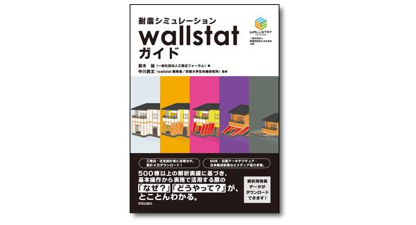 『耐震シミュレーションwallstatガイド』鈴木強 著・中川貴文 監修
