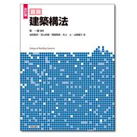 『改訂版 図説 建築構法』南一誠 編著