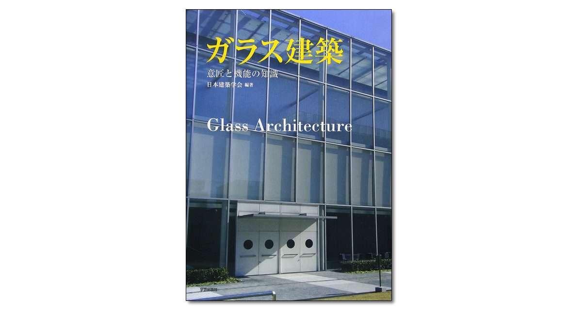 『ガラス建築 意匠と機能の知識』社団法人日本建築学会 編著