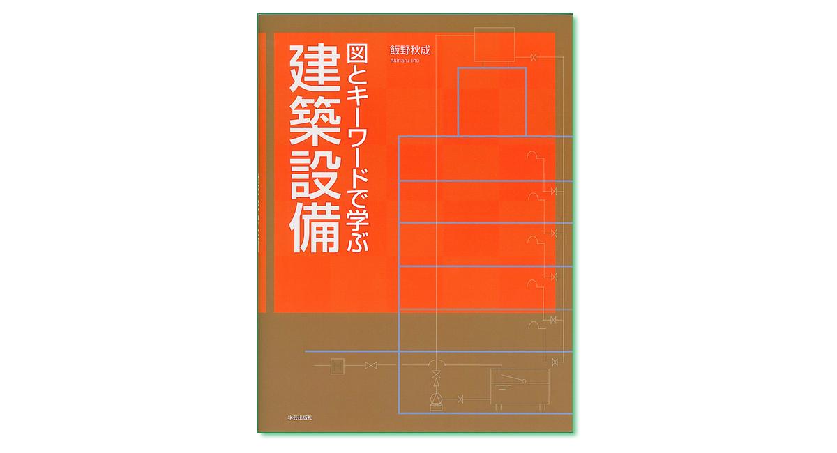 『図とキーワードで学ぶ 建築設備』飯野秋成 著