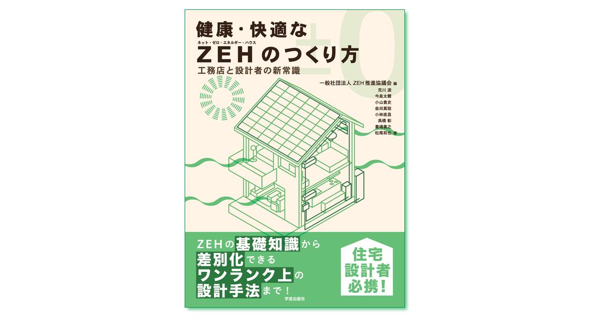 『健康・快適なZEHのつくり方 工務店と設計者の新常識』 一般社団法人 ZEH推進協議会 編