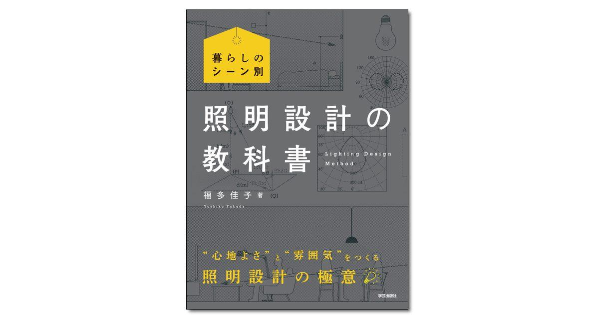 『暮らしのシーン別 照明設計の教科書』福多佳子 著