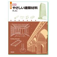 『改訂版 図説 やさしい建築材料』松本進 著