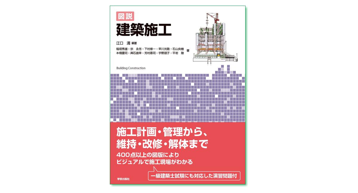『図説 建築施工』江口清 編著