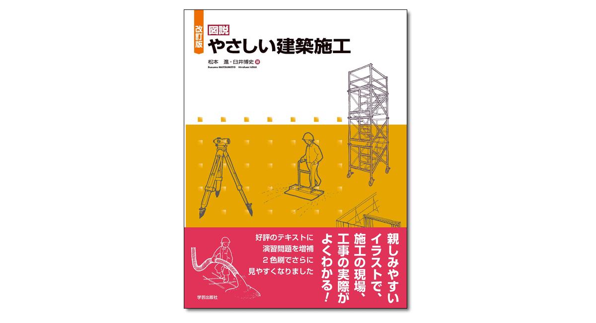 『改訂版 図説 やさしい建築施工』松本進・臼井博史 著