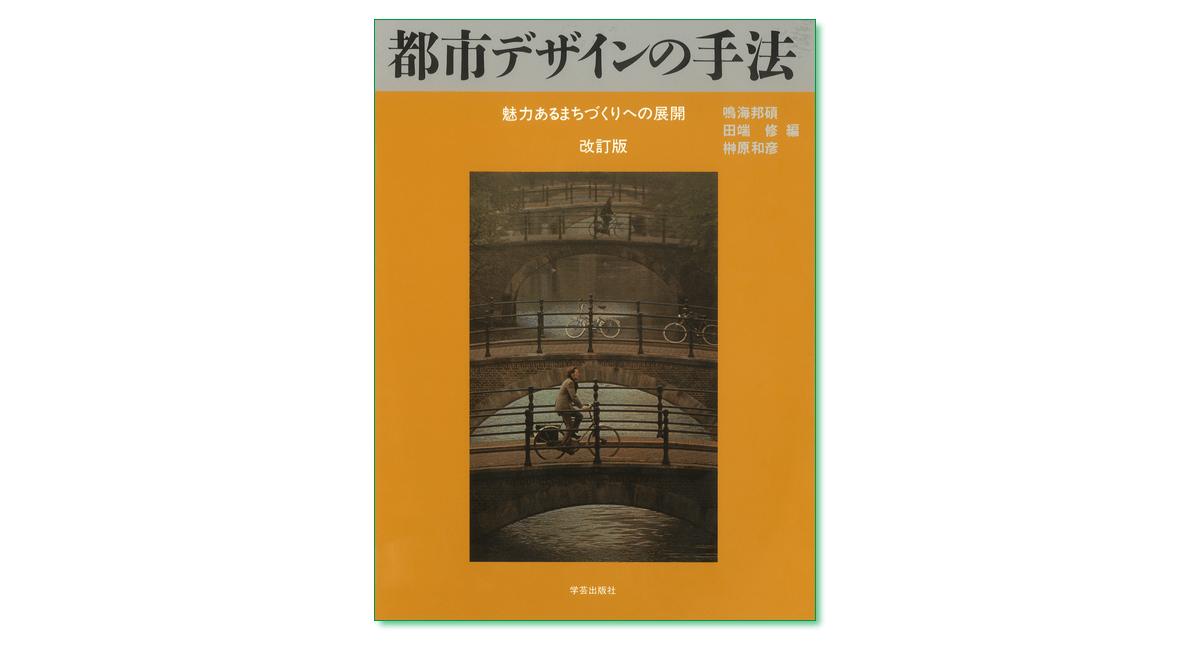『都市デザインの手法 改訂版 魅力あるまちづくりへの展開』鳴海邦碩・田端 修・榊原和彦 編