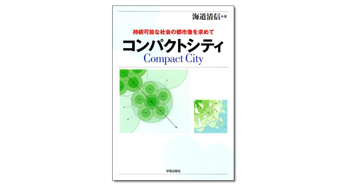 『コンパクトシティ 持続可能な社会の都市像を求めて』海道清信 著