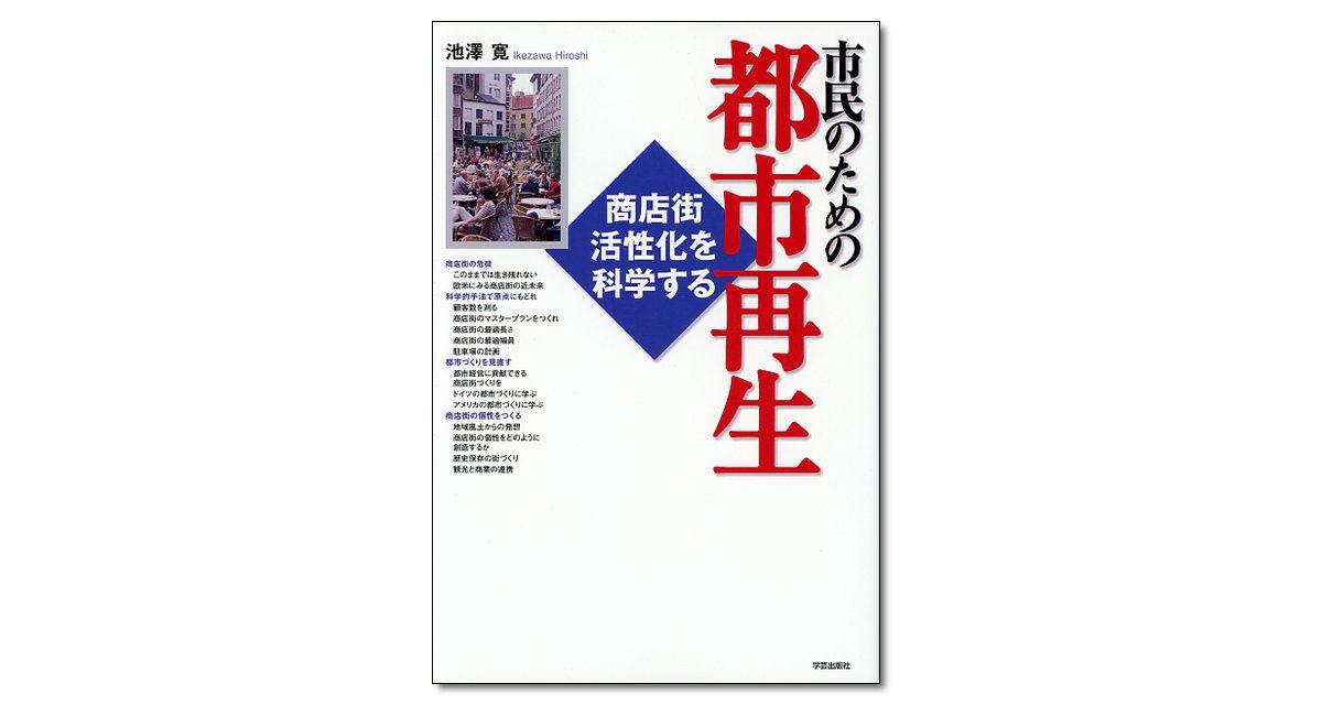 『市民のための都市再生 商店街活性化を科学する』池澤 寛 著