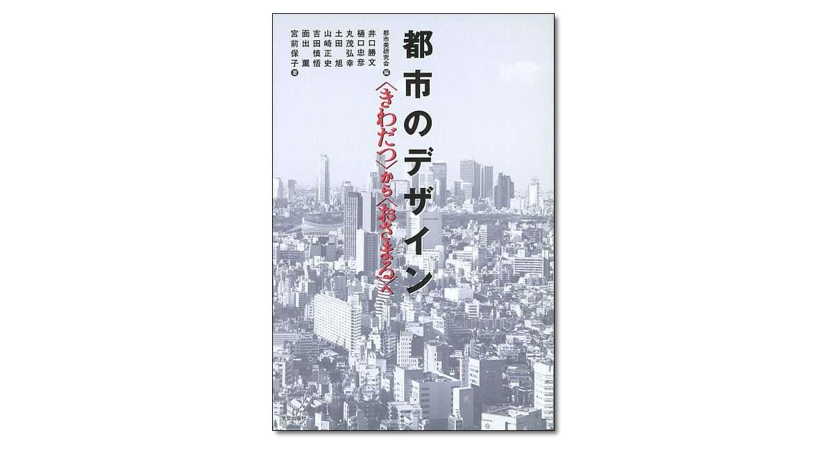 『都市のデザイン 〈きわだつ〉から〈おさまる〉へ』都市美研究会 編
