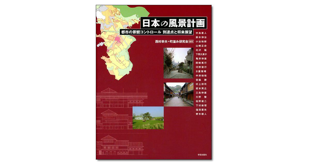 『日本の風景計画 都市の景観コントロール 到達点と将来展望』西村幸夫・町並み研究会 編著