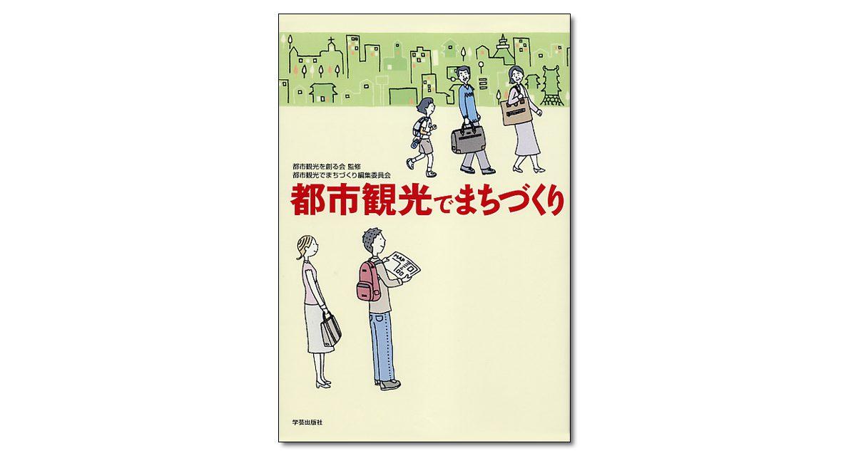 『都市観光でまちづくり』凸版印刷株式会社・財団法人日本交通公社 編著