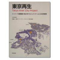 『東京再生 Tokyo Inner City Project ハーバード・慶應義塾大学プロジェクトチームによる合同提案』伊藤 滋・ピーター・ロウ・石川幹子・小林正美 著