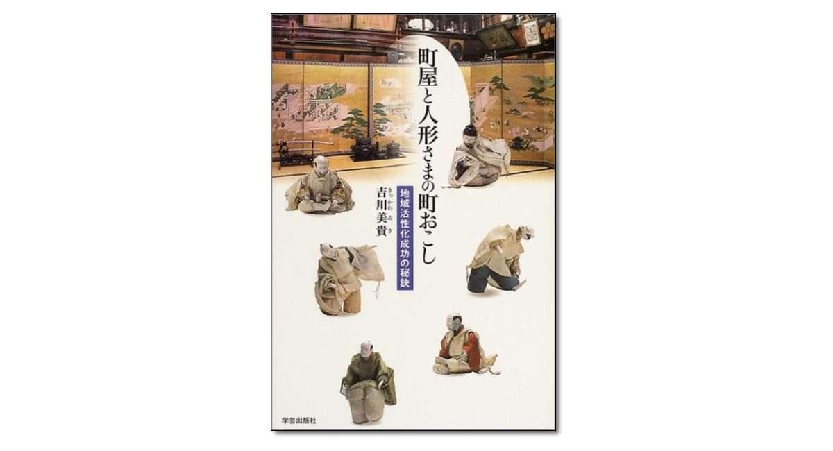 『町屋と人形さまの町おこし 地域活性化成功の秘訣』吉川美貴 著
