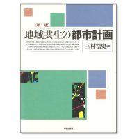 『第二版 地域共生の都市計画』三村浩史 著