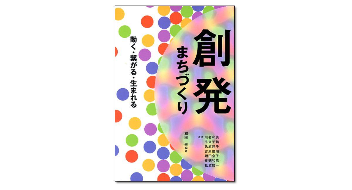 『創発まちづくり 動く・繋がる・生まれる』和田 崇 編著