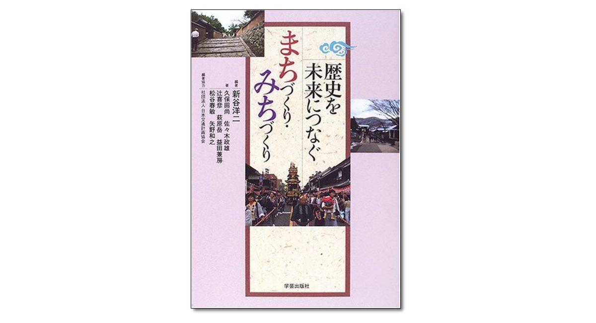 『歴史を未来につなぐ まちづくり・みちづくり』新谷洋二 編著