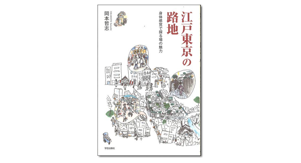 『江戸東京の路地 身体感覚で探る場の魅力』岡本哲志 著