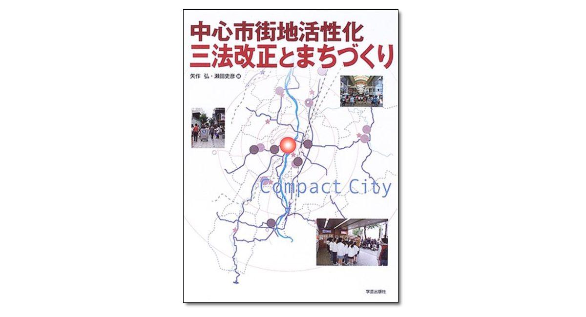 『中心市街地活性化三法改正とまちづくり』矢作 弘・瀬田史彦 編