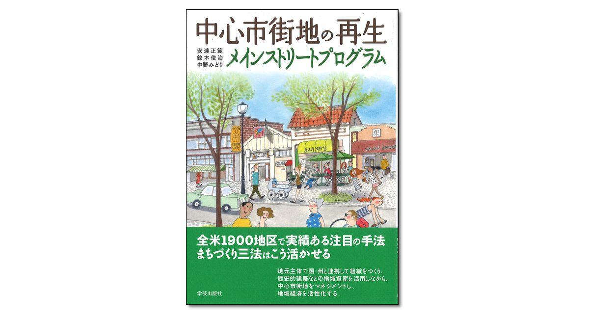 『中心市街地の再生 メインストリートプログラム』安達正範・鈴木俊治・中野みどり 著