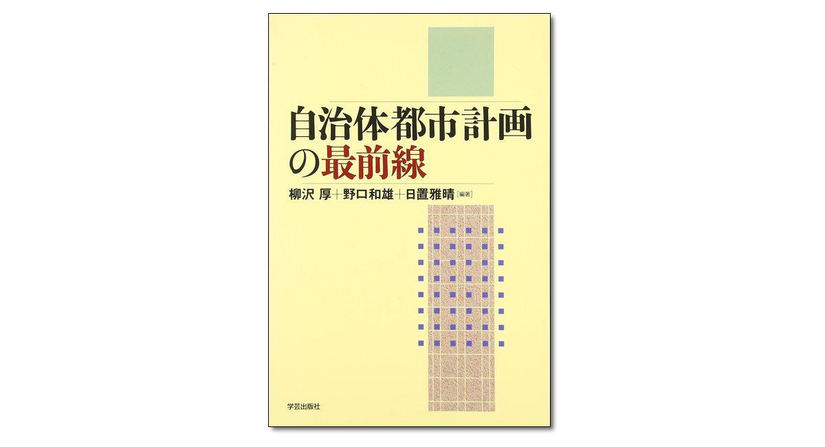 『自治体都市計画の最前線』柳沢 厚・野口和雄・日置雅晴 編著
