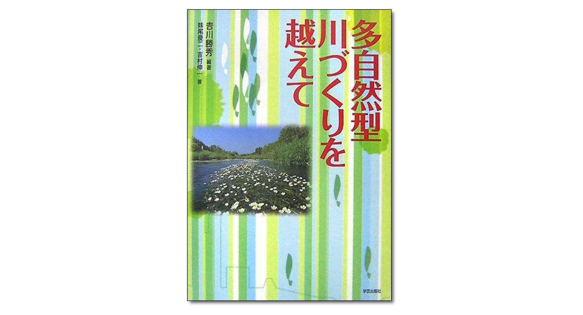『多自然型川づくりを越えて』吉川勝秀 編著/妹尾優二・吉村伸一 著
