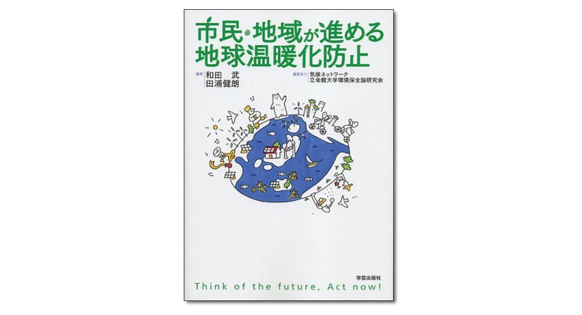 『市民・地域が進める地球温暖化防止』和田 武・田浦健朗 編著