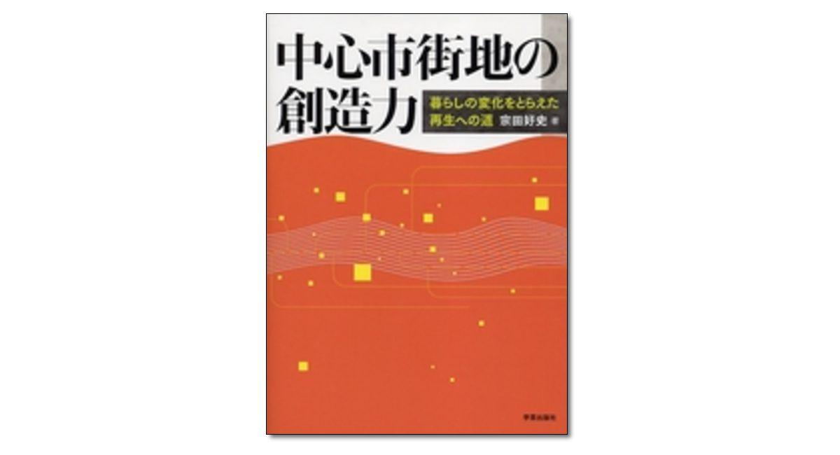 『中心市街地の創造力 暮らしの変化をとらえた再生への道』宗田好史 著