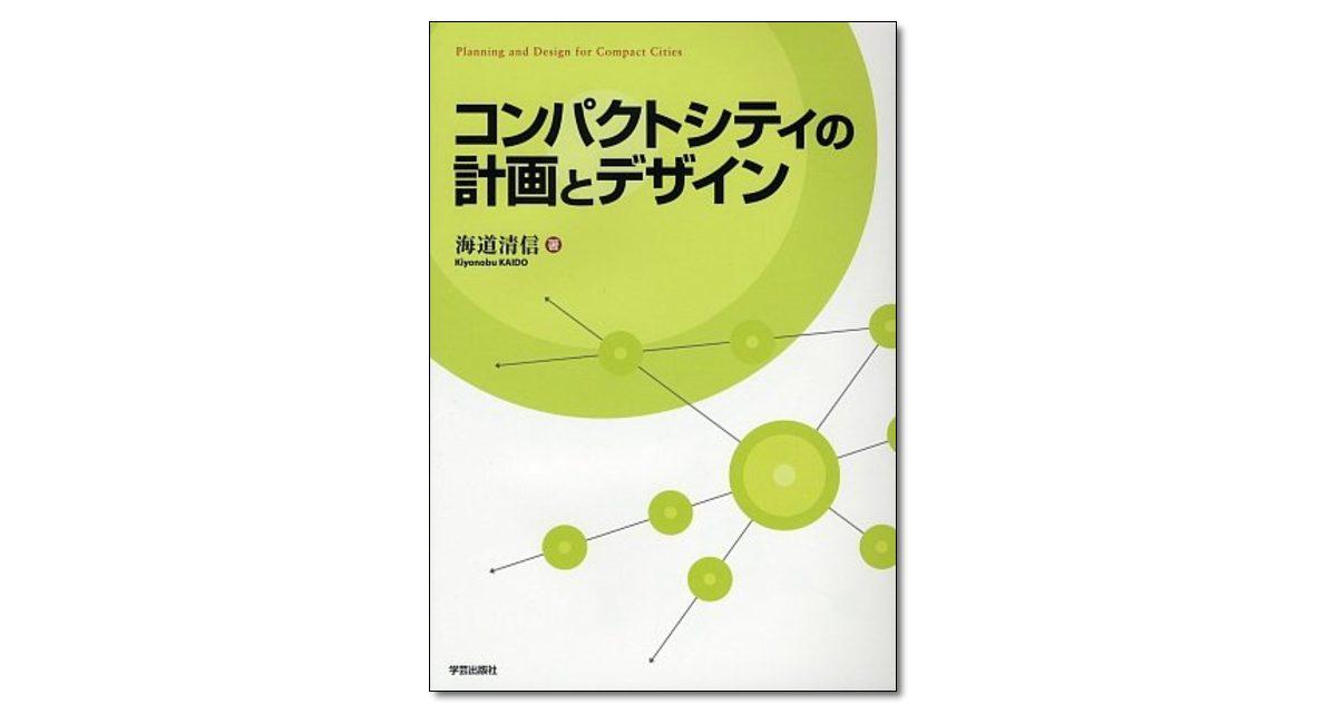 『コンパクトシティの計画とデザイン』海道清信 著