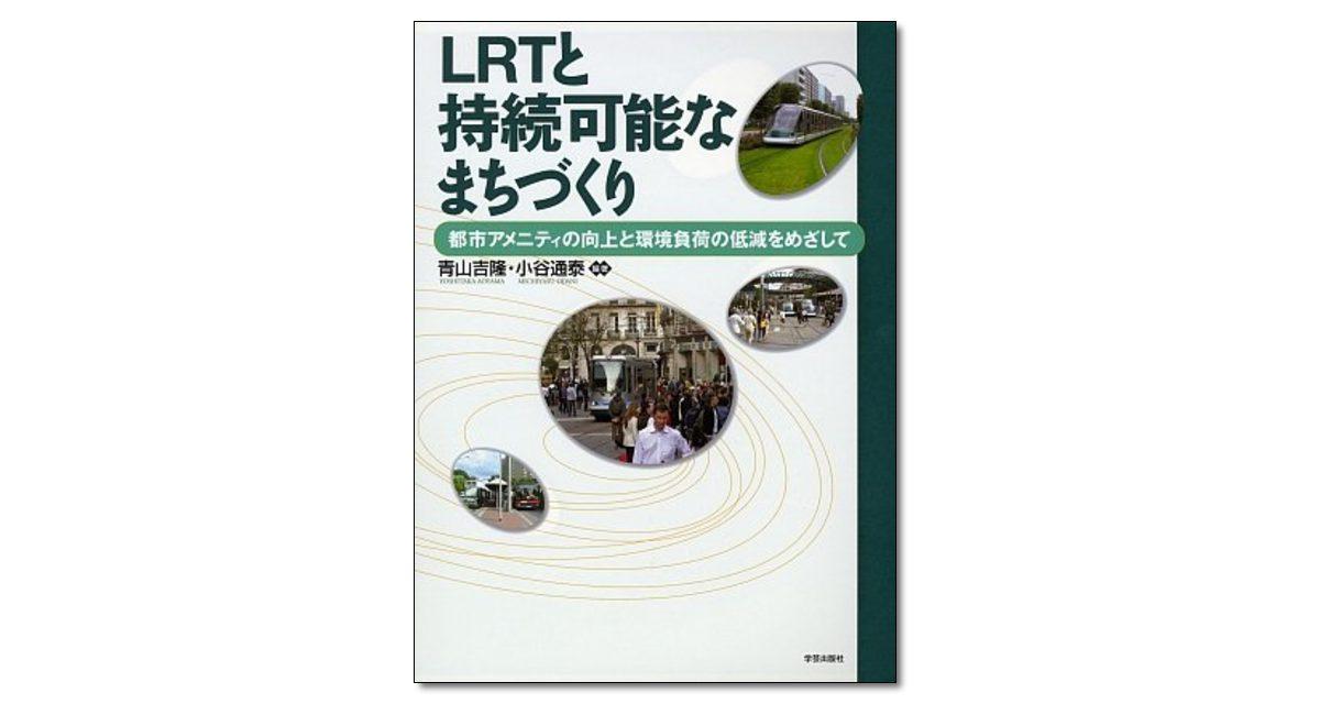 『LRTと持続可能なまちづくり 都市アメニティの向上と環境負荷の低減をめざして』青山吉隆・小谷通泰 編著