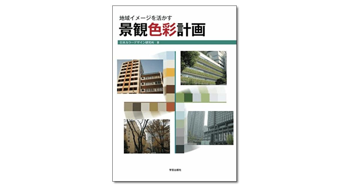 『地域イメージを活かす 景観色彩計画』日本カラーデザイン研究所 著