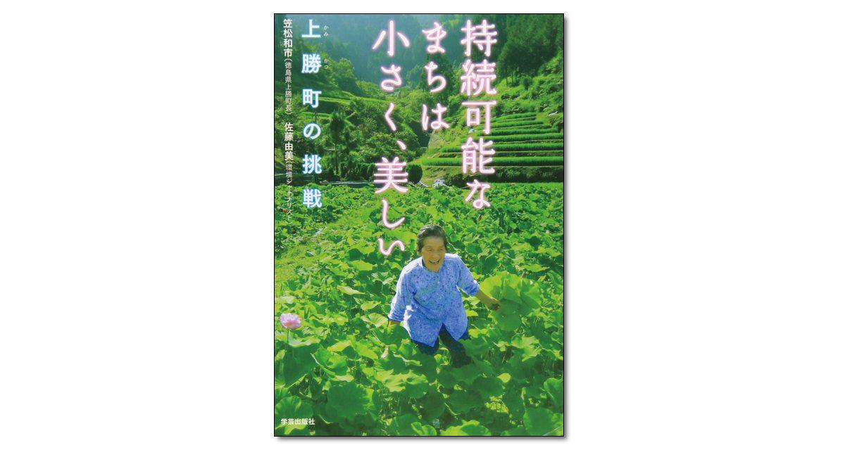 『持続可能なまちは小さく、美しい 上勝町の挑戦』笠松和市・佐藤由美 著